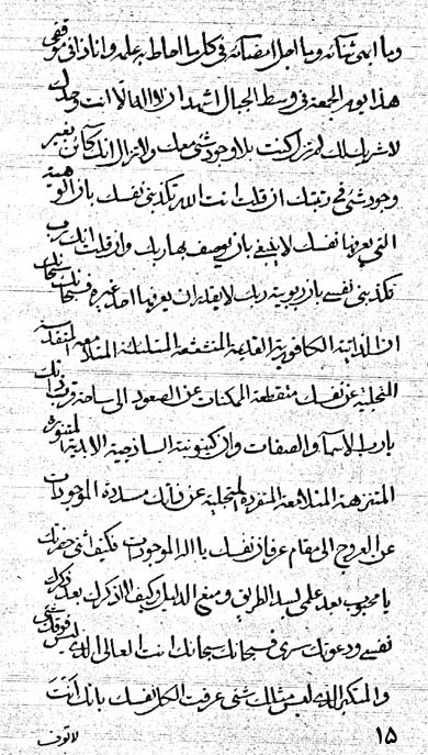 Commentary On Surat Al Qadr Page Number 2
