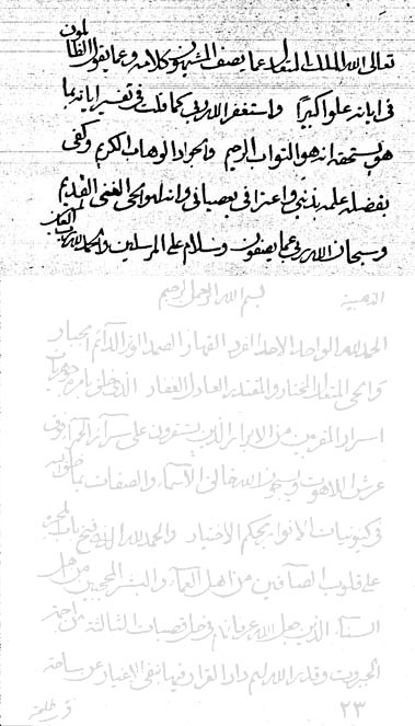 Commentary On Surat Al Qadr Page Number 10